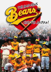 Rent The Bad News Bears Go to Japan! on DVD