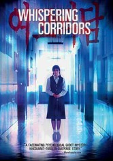 Rent Whispering Corridors on DVD