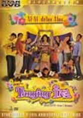 Rent Tanging Ina on DVD