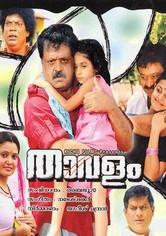 Rent Thavalam on DVD
