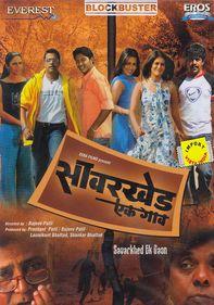 Sanai choughade 2008 ( Marathi Movie ) Kande Pohe